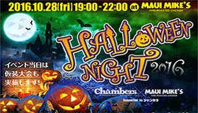 Chambers × MAUI MIKE'S HALLOWEEN NIGHT