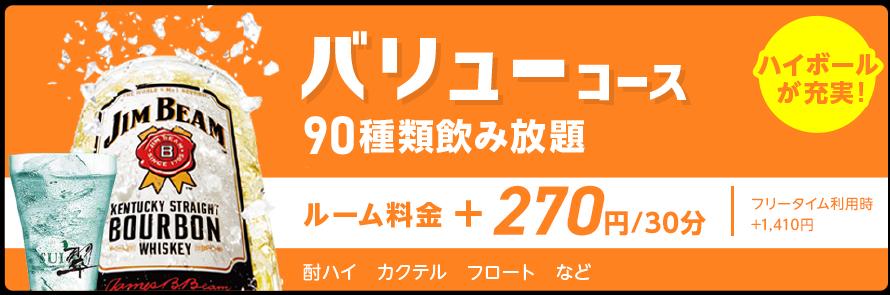 六地蔵 ジャンカラ 京都キッズルームがありのカラオケ店おすすめ5選!